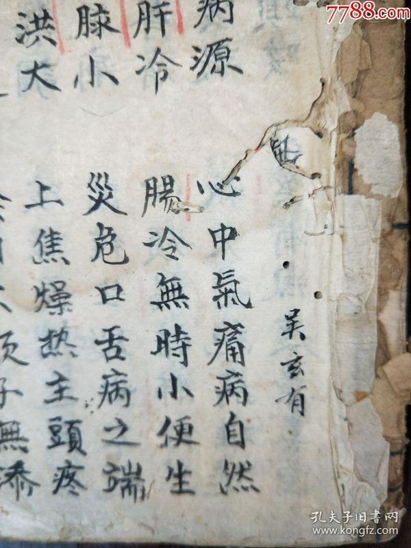 462明代名医【吴玄有】手写稿本一册全、有大量的绘图解说、尺寸23x13cm