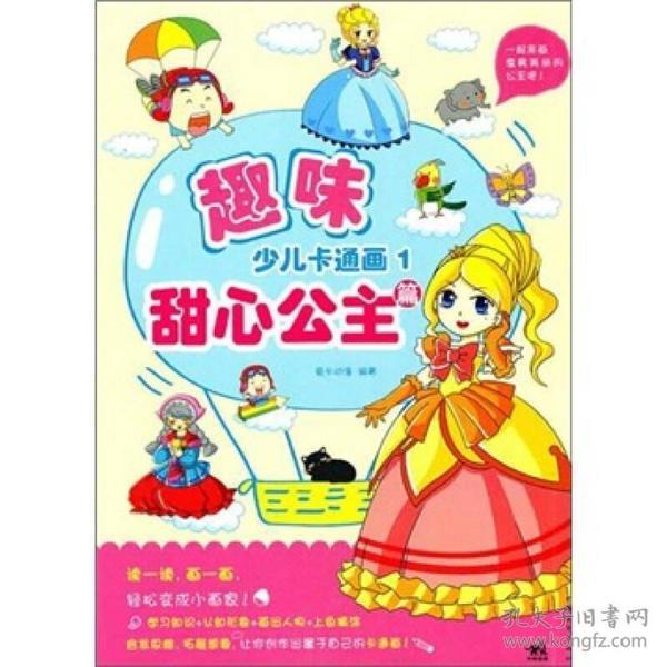 趣味少儿卡通画1-甜心公主篇