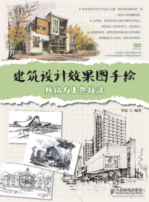 线稿与上色技法-建筑设计效果图手绘