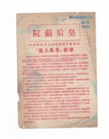 50年代【皇后戏院】电影演出单{海上风暴}