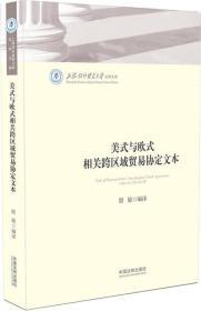 美式与欧式相关跨区域贸易协定文本