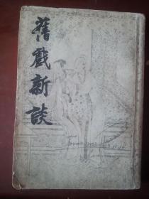 旧戏新谈 【全一册 民国三十七年再版】