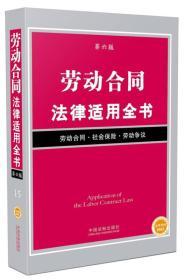 劳动合同法律适用全书