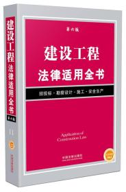建设工程法律适用全书