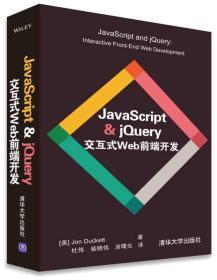 JavaScript & jQuery 交互式Web前端开发