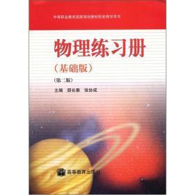 中等职业教育国家规划教材配套教学用书:物理练习册(基础版)(第2版)