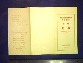 580012159  节目单  83年歌剧演出2张