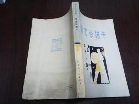 勇士谷诺干:蒙古族史诗