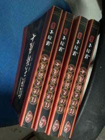 狂侠天娇魔女  全4册