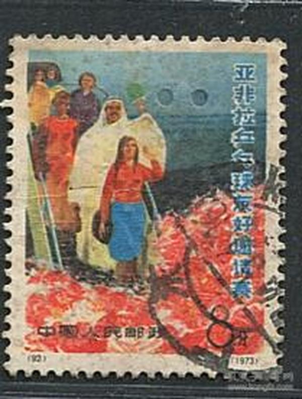 编号92亚非乒乓球邀请赛信销邮票