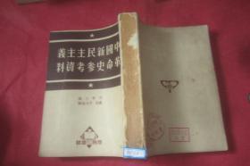 中国新民主主义革命史参考资料  .  竖版繁体字