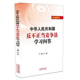 中华人民共和国反不正当竞争法学习问答:权威解读
