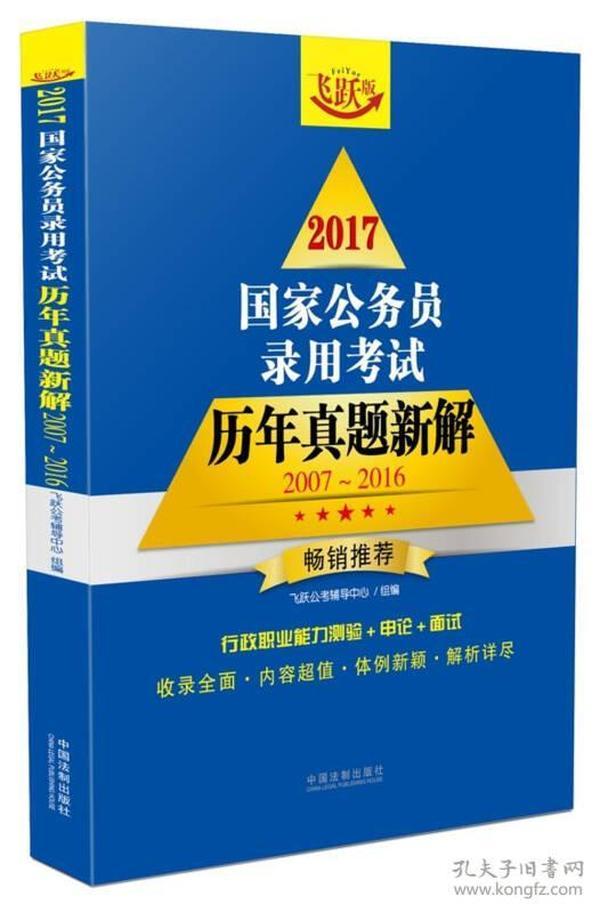 2017国家公务员录用考试历年真题新解(2007~2016)