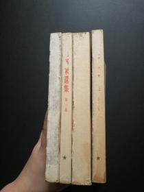 毛泽东选集(全四卷,第一卷为1951年11月北京第二版,二三四卷都是北京一版一印,见图见描述)