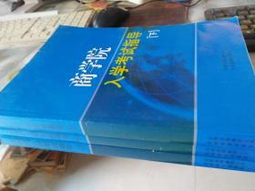 商学院入学考试指导(上中下)三册合售