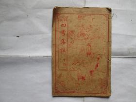 铜版四书集注(下论)