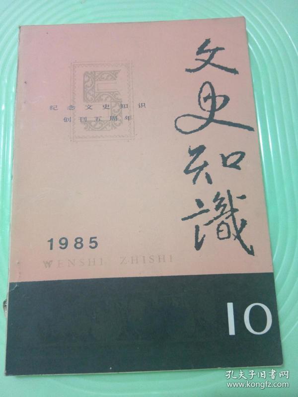 文史知识85---10(纪念文史知识创刊五周年)