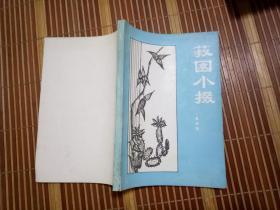 菽园小掇 吴叔羽记事珠  旧体诗词集