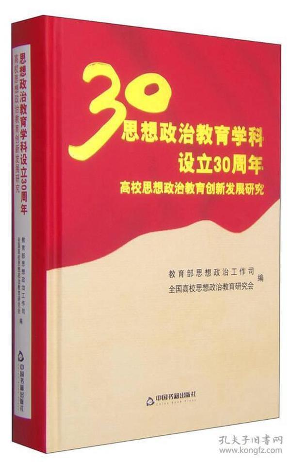 30思想治教育学科建立30周年