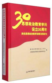 思想政治教育学科设立30周年:高校思想政治教育创新发展研究