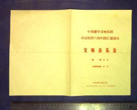 580012160  节目单  87年中国青年交响乐团演出