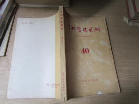 中共党史资料·第39、40、41、43、44辑(五册合售)