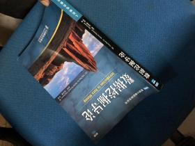 数据挖掘导论  中文版