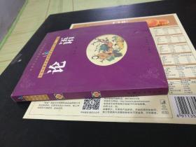 中华儿童古典启蒙教育丛书论语