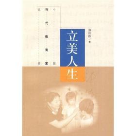 中国当代教育家丛书:立美人生