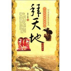 中华民间经典故事会·拜天地:风俗传说