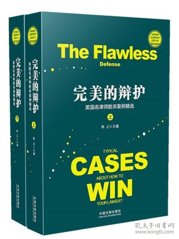 完美的辩护-美国名律师胜诉案例精选-(全2册)