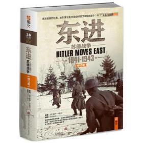 9787894291721东进:苏德战争:1941-1943:上卷