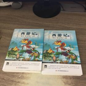 名师审定版 大语文 西游记(上下)