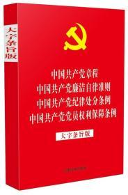 中国共产党章程 中国共产党廉洁自律准则 中国共产党纪律处分条例 党员权利保障条例(大字条旨版)