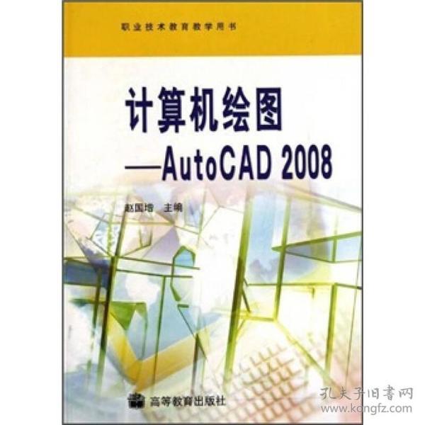 职业技术教育教学用书·计算机绘图:AutoCAD 2008