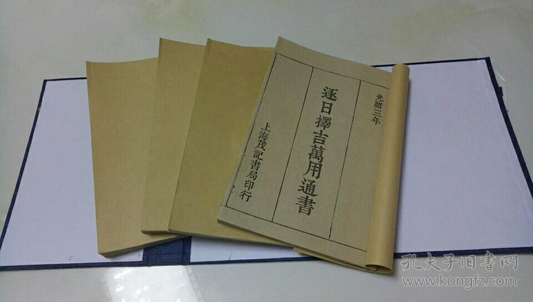 逐日择吉万用通书------一册口诀,三册按月编排的60日参星秘要是民国的版本