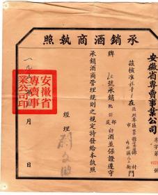 经营证件类-----1953年安徽省休宁县海阳镇专卖事业公司,白酒承销酒商执照