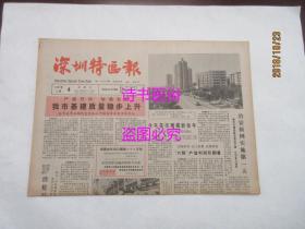 老报纸:深圳特区报 1987年1月4日 第1207期——一家内联厂的复活、今日惠东女风貌大改观、茶寮小调