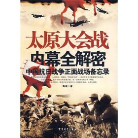 9787801378842太原大会战内幕全解密:中国抗日战争正面战场备忘录
