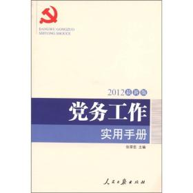 黨務工作實用手冊(2012最新版)