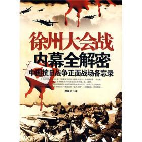 9787801378859徐州大会战内幕全解密:中国抗日战争正面战场备忘录