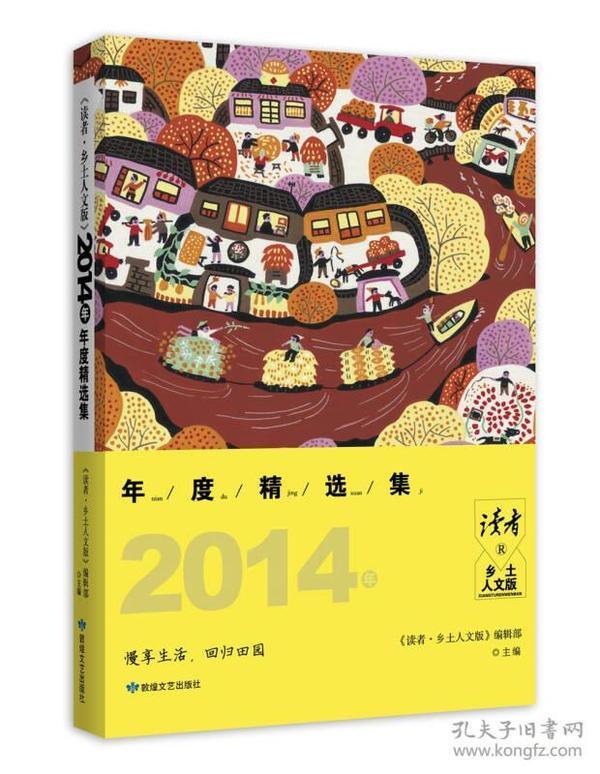 《读者·乡土人文版》2014年度精选