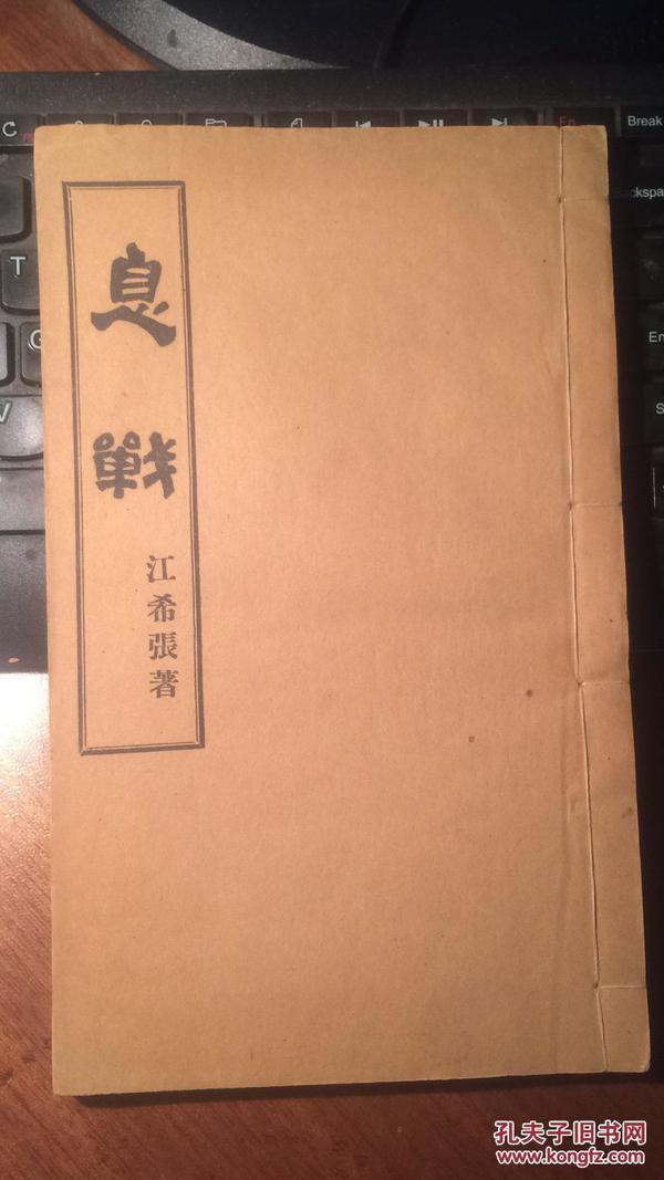 息战(民国9岁神童江希张倡导和平、反对战争的专著。 线装铅活字印本 )