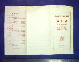 580012163  节目单  84年南京音乐会