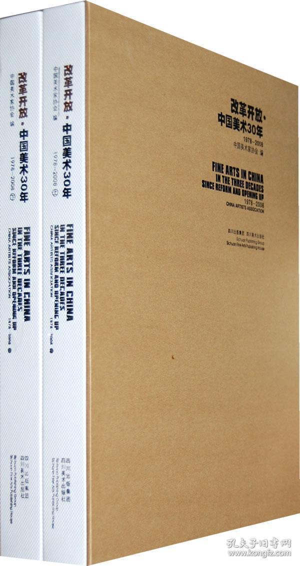 改革开放中国美术30年(1978-2008)(上、下册)
