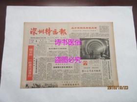 老报纸:深圳特区报 1987年1月3日 第1206期——一个女人的沉沦史:关于粤剧荒诞戏《潘金莲》、特区保险事业如何向深度广度发展