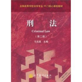 全國高等學校法學專業16門核心課程教材:刑法(第2版)