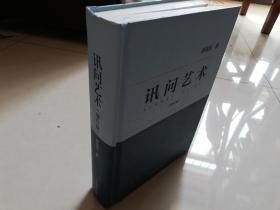 讯问艺术(增订版)