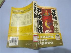 中华传统文化与养生(八五品)