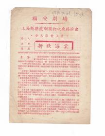 50年代 福安剧场  上海新乐沪剧团演出节目单{新秋海棠}